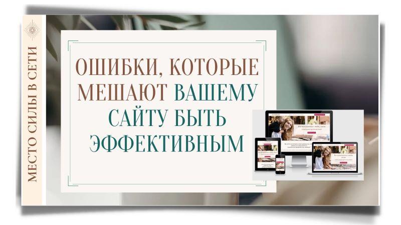 Ошибки, мешающие эффективности сайта
